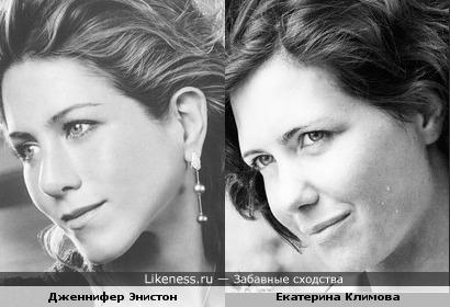 Дженнифер Энистон похожа на Екатерину Климову