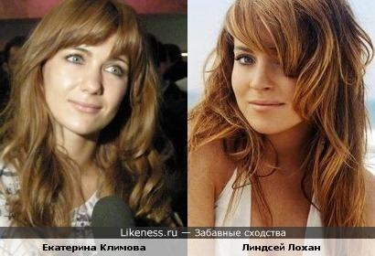 Екатерина Климова похожа на Линдсей