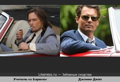 Учитель из Барвихи похож на Джонни в фильме Ромовый Дневник