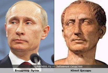 Владимир Путин и Юлий Цезарь