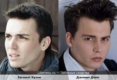 Евгений Кузин похож на молодого Джонни Деппа