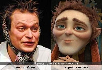 Анатолий Кот похож на героя из Шрека