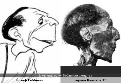 Геббельс на карикатуре Бидструпа похож на мумию фараона Рамсеса II