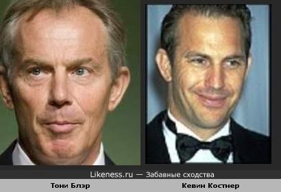 Тони Блэр похож на Кевина Костнера