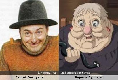Сергей Безруков неожиданно похож на Ведьму Пустоши