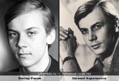 Виктор Раков похож на Евгения Карельских