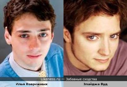 Илья Коврижных похож Элайджу Вуда