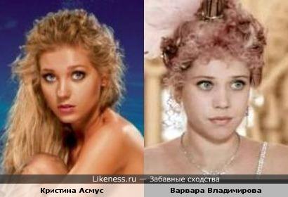 Кристина Асмус похожа на Варвару Владимирову
