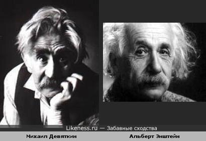 Михаил Девяткин похож на Энштейна