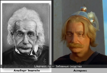 Альберт Эйнштейн похож на Астерикса