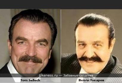 Tom Selleck похож на Вилли Токарева