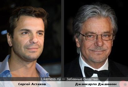 Сергей Астахов похож на Джанкарло Джаннини