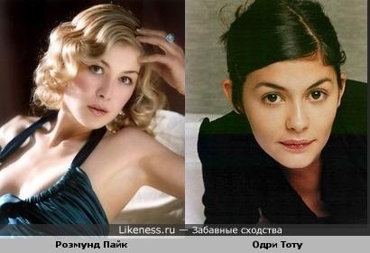 Розамунд Пайк похожа на Одри Тоту