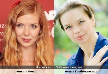 Фелина Рогган и Алиса Гребенщикова похожи