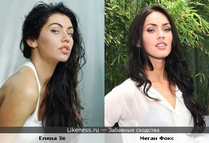 Елену Зё не отличить от Меган Фокс
