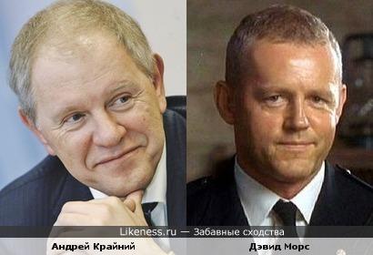 Андрей Крайний и Дэвид Морс похожи