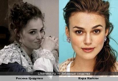 Росина Цидулко похожа на Киру Найтли