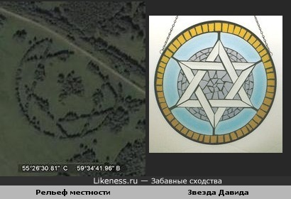 Рельеф похож на Звезду Давида