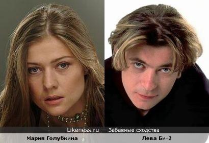 Мария Голубкина и Лева Би-2