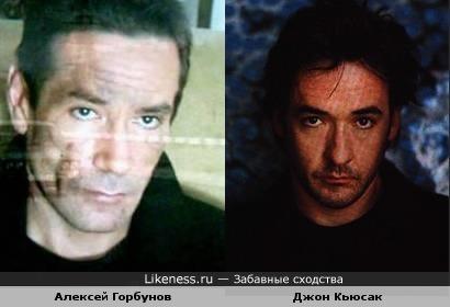 Алексей Горбунов похож на Джона Кьюсака