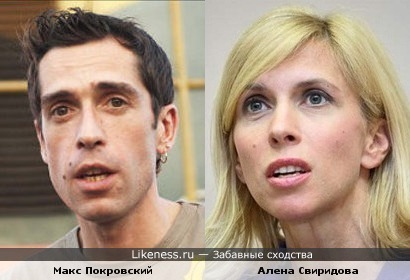 Макс Покровский и Алена Свиридова