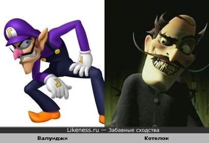 """Валуиджи из серии игр """"Марио"""" похож на дядьку в котелке из мультфильма """"В гости к Робинсонам"""""""