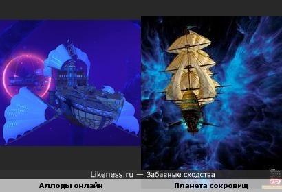 """Корабли из игры """"Аллоды онлайн"""" очень похожи на корабли из мультфильма """"Планета сокровищ"""""""