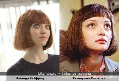 Екатерина Вилкова похожа на Аманду Сэйфрид