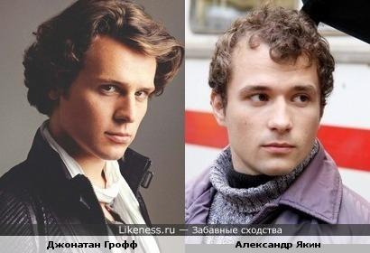 Джонатан Грофф похож на Александра Якина