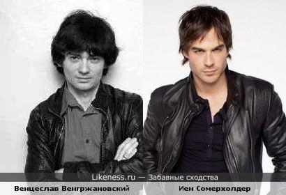 Венцеслав Венгржановский похож Иена Сомерхолдера