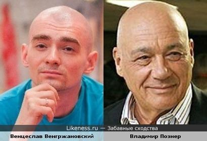 Венцеслав Венгржановский похож на Владимира Познера