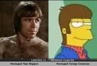 Молодой Чак Норрис похож на Молодого Гомера Симпсона