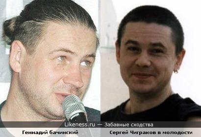 Бачинский и молодой Чиграков