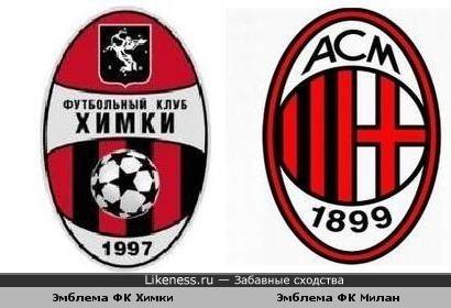 Эмблема ФК Химки походит на эмблему ФК Милан