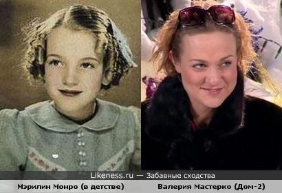 Мэрилин Монро в детстве похожа на Валерия Мастерко (Дом-2)