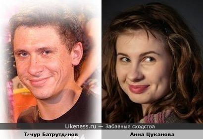 Анна Цуканова похожа на Тимура Батрутдинова