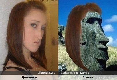 Девушка похожа на статую с острова Пасхи