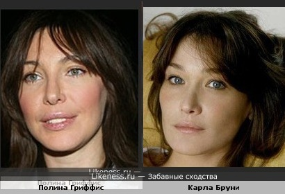 Полина Гриффис похожа на Карлу Бруни