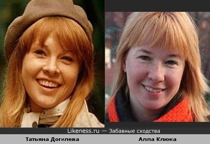Татьяна Догилева и Алла Клюка