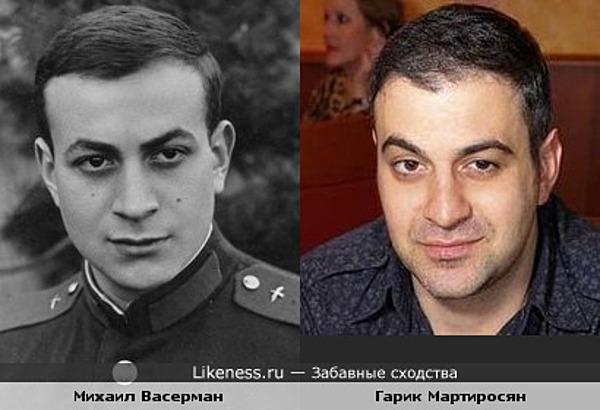 Михаил Васерман и Гарик Мартиросян