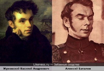 Василий Жуковский и Алексей Баталов