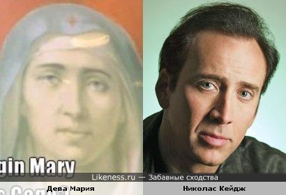 Дева Мария и Николас Кейдж