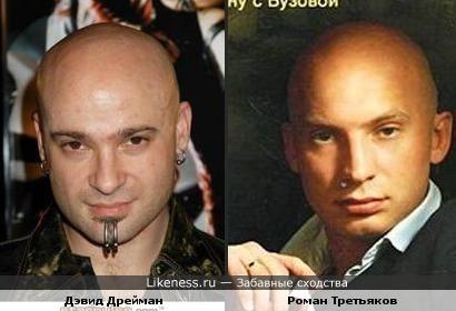 Дэвид Дрейман и Роман Третьяков