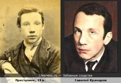 Преступник и Савелий Крамаров