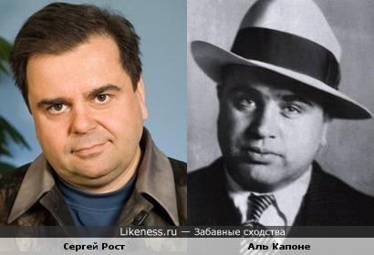 Сергей Рост и Аль Капоне
