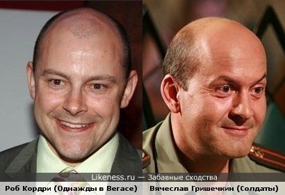 Роб Кордри похож на Вячеслава Гришечкина