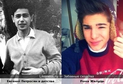 Петросян и Желудь