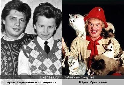 Харламов и Куклачев