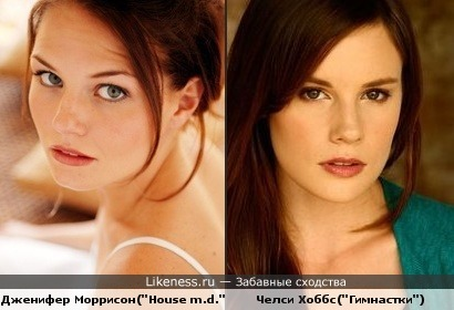 Дженифер Моррисон из Доктора Хауса похожа на Челси Хоббс(Емили Кметко) из сериала Гимнастки