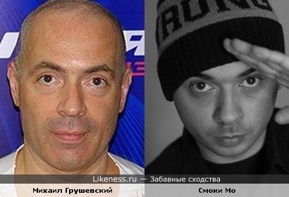 Михаил Грушевский похож на Смоки Мо